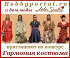 Конкурс «Гармония костюма»
