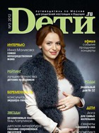 Журнал «Dети.ru» № 03 - 2012