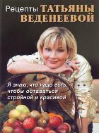 Татьяна Веденеева: Хлеб нужно есть!
