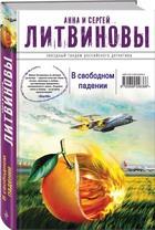 Анна и Сергей Литвиновы «В свободном падении»