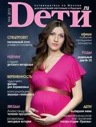 Журнал «Dети.ru» № 04 - 2012