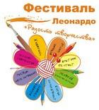 29 марта начинается Фестиваль Леонардо «Радость творчества» в Москве