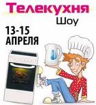 Объявлено расписание мастер-классов кулинарного шоу ТЕЛЕКУХНЯ!