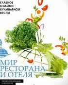 """Юбилейный Международный кулинарный салон """"Мир Ресторана и Отеля"""""""
