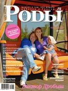 Журнал «Роды.ru» № 5 - 2012