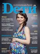 Журнал «Dети.ru» № 06 - 2012