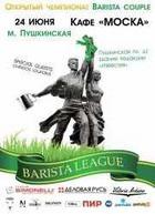 Стартует второй этап открытого чемпионата по Латте Арт Barista League