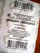 Чем может обернуться приём добавок с кальцием?