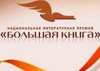 Оглашен список номинантов на премию «Большая книга»