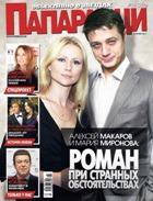 Мария Миронова и Алексей Макаров поженились