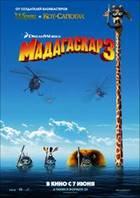 Цирк, цирк, цирк! В анимационной комедии «Мадагаскар 3»