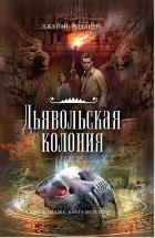 Джеймс Роллинс «Дьявольская колония»