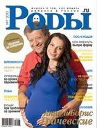 Журнал «Роды.ru» № 7 - 2012