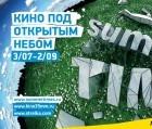 Фестиваль Summer Times снова в Москве
