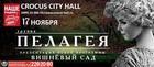 Новая программа группы «ПЕЛАГЕЯ» в Crocus City Hall