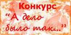 Конкурс на myJulia.ru «А дело было так…»