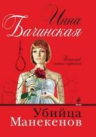 Инна Бачинская «Убийца манекенов»