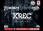 KREC - 21 октября в клубе Milk Moscow