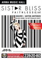 SISTER BLISS (Faithless Dj Set) - 13 октября 2012 года в Arma Music Hall