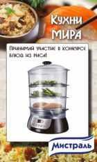 "Конкурс рецептов ""Кухни мира"" на Povarenok.ru"