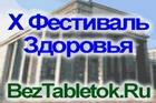 X  Ежегодный фестиваль здоровья BezTabletok.Ru