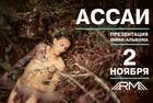 АССАИ - 2 ноября в Arma Music Hall