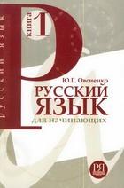Русский язык – в тройке самых распространенных в мире