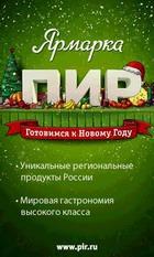 Новогодняя Ярмарка «ПИР»