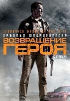 Скоро в кино: «Возвращение героя» с Арнольдом Шварценеггером