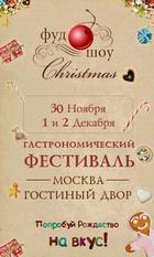 В Москве Рождество наступит 30 ноября