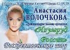 Анастасия Волочкова считает себя «Изумрудом России»