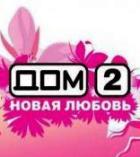 «Дом-2»  закроют