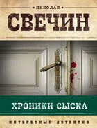 Николай Свечин «Хроники сыска»