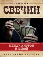 Книжная серия в стилистике «ретро» «Интересный детектив»