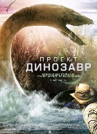 Скоро в кино: «Проект «Динозавр»