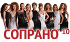 Арт-группа «Сопрано10» - 16 декабря в Крокус Сити Холл