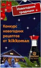 """Конкурс рецептов """"Новогодние традиции"""" на Povarenok.ru"""