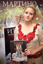 Презентация новой книги Эллы Мартино «Италия за праздничным столом»