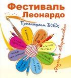 Леонардо фестиваль «Радость творчества» - мир  творческих фантазий в Санкт-Петербурге!