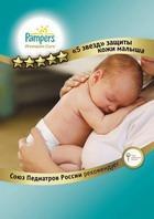 """Забота """"5 звезд"""" о коже самых легких малышей с Pampers Premium Care!"""