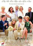 Скоро в кино: «Большая свадьба»