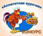 Конкурс «Аппетитная курочка» на Diets.ru