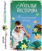 Наталья Нестерова «Неподходящий жених»