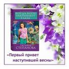 """Фотоконкурс """"Первый привет наступившей весны"""" на myJulia.ru"""