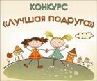 Конкурс «Лучшая подруга» на Diets.ru