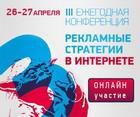 III ежегодная конференция «Рекламные стратегии в интернете»