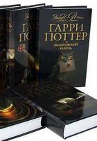 В России больше не будут печатать «Гарри Поттера»