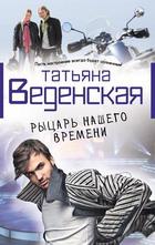 Татьяна Веденская «Рыцарь нашего времени»