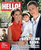 Виктория Боня: «Я собираюсь замуж»