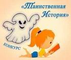 Конкурс «Таинственная история» на Diets.ru